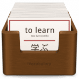 iVocabulary