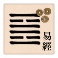 I Ching free download for Mac