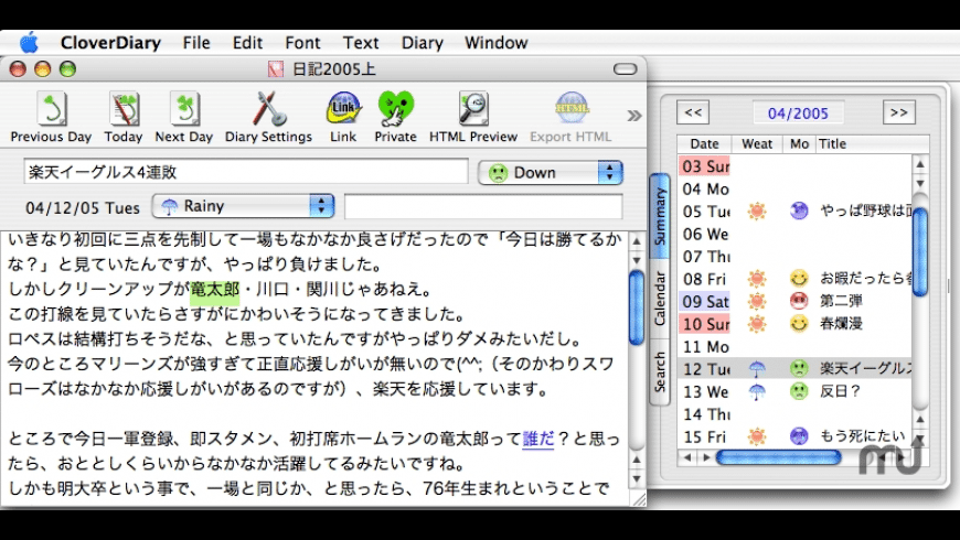 Clover Diary for Mac - review, screenshots