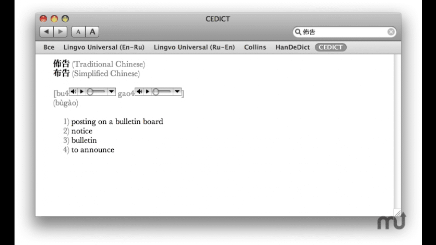CEDICT for Mac - review, screenshots
