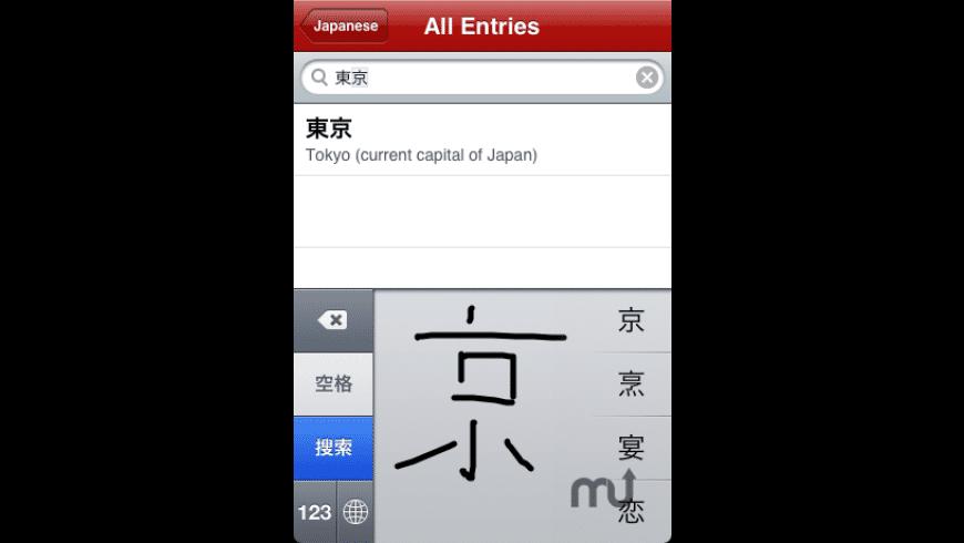 Japanese for Mac - review, screenshots