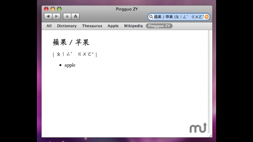 Pingguo Dictionary Zhuyin for Mac - review, screenshots