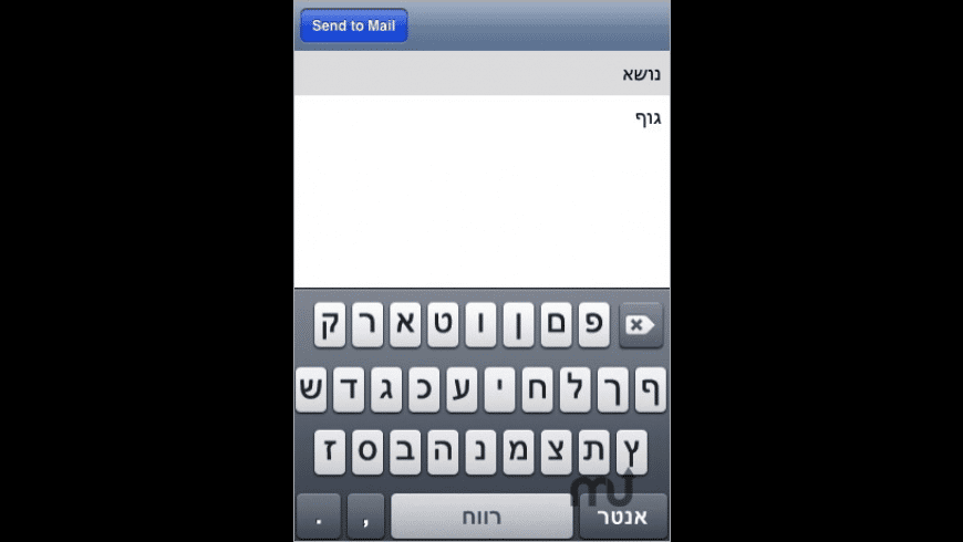 Hebrew Email for Mac - review, screenshots