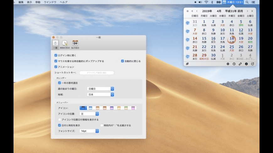 LunarCal for Mac - review, screenshots