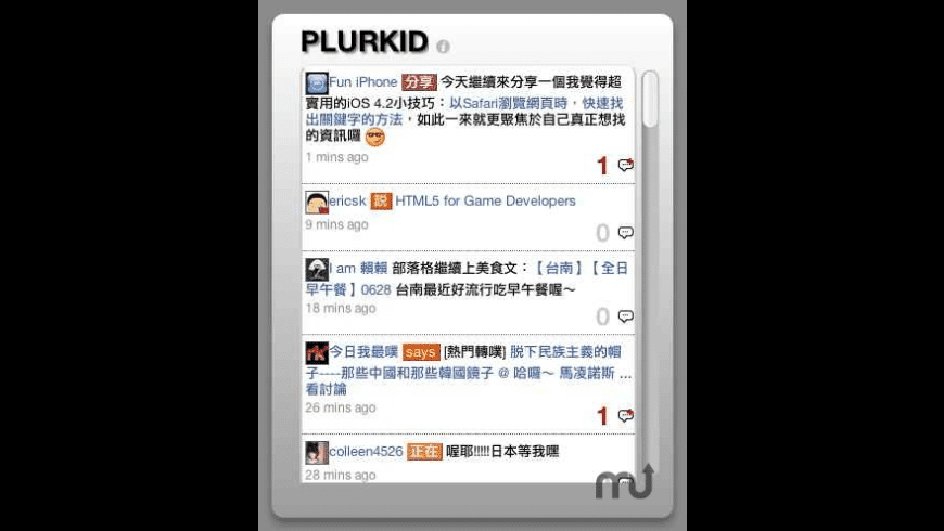 Plurkid Widget for Mac - review, screenshots