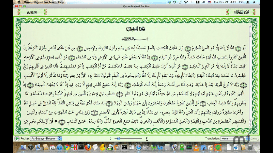Quran Majeed for Mac - review, screenshots