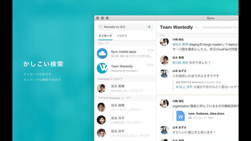 Wantedly Chat for Mac - review, screenshots