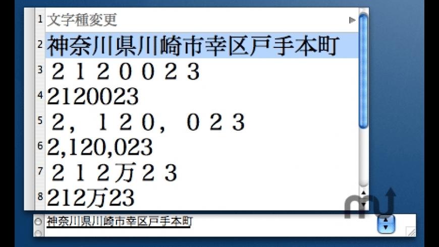 Shinyubin for Mac - review, screenshots