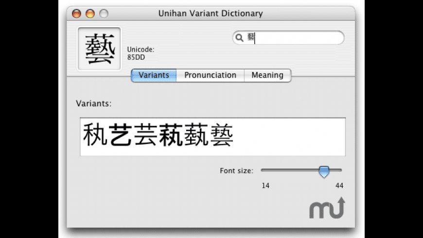 Unihan Variant Dictionary for Mac - review, screenshots